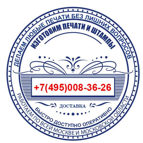 Изготовление печатей и штампов за 1 часДоставка по всей москве и областиЗвонит