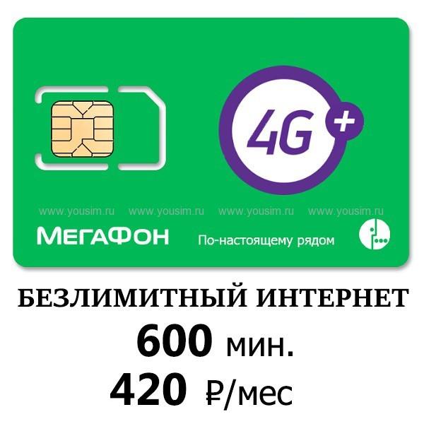 Мегафон безлимитный интернет 600 мин - 420 рубмес