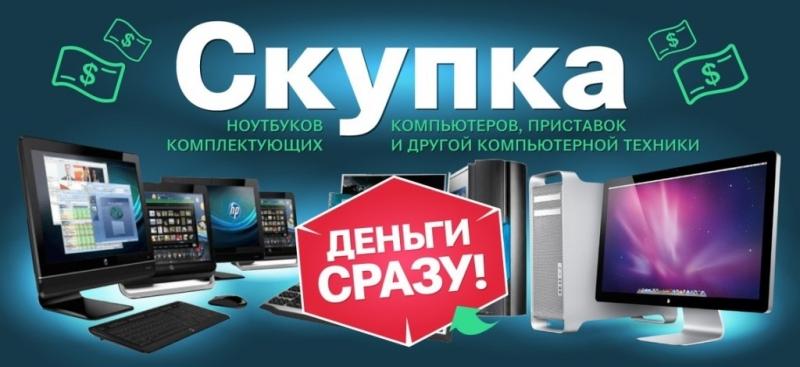 Скупка компьютерной техники дорого, Москва-область.