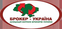 Услуги таможенного брокера Киев