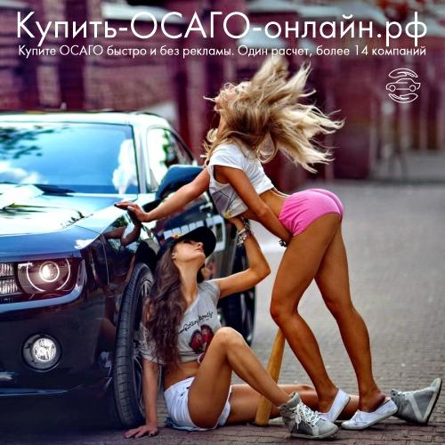Купить ОСАГО онлайн в Кисловодске